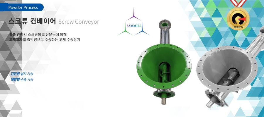 screwconveyor.png